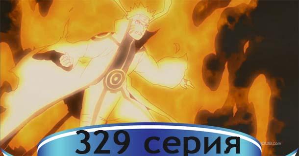 НАРУТО 329 СЕРИЯ СКАЧАТЬ БЕСПЛАТНО